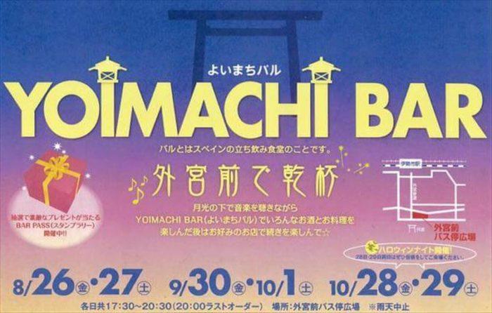 yoimachi_15emit